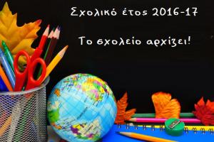 new-school-year-300x200