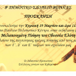 8o ΔΗΜΟΤΙΚΟ ΣΧΟΛΕΙΟ ΒΕΡΟΙΑΣ ΠΡΟΣΚΛΗΣΗ