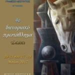 Αφίσα Σκάκι 2017